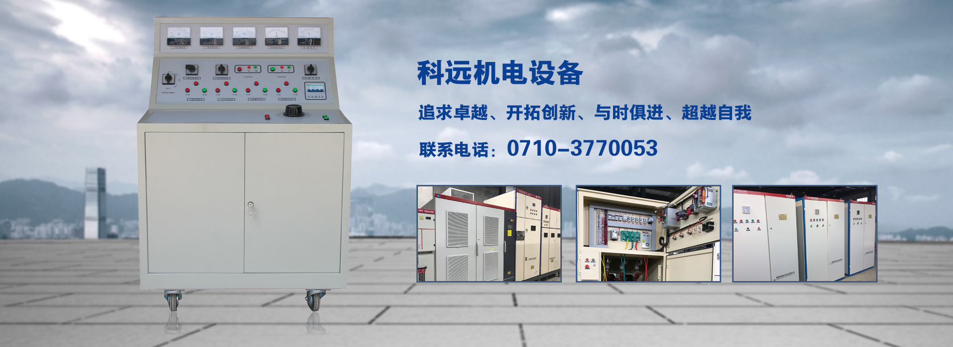 高压电抗起动柜