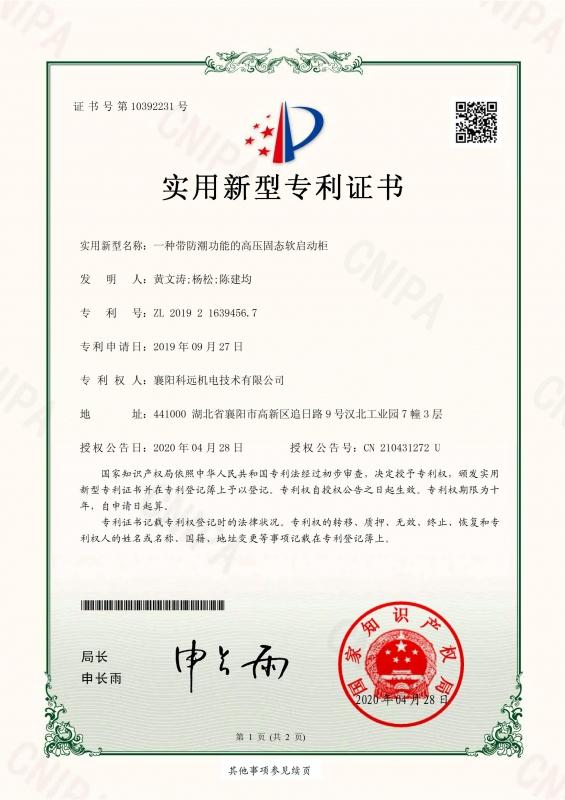 高压固态软起动柜专利证书