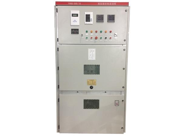 YHGQ高压固态软起动柜